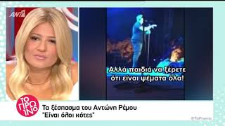 Entertv:Η σκληρή απάντηση του Αντώνη Ρέμου σε όσους τον κακολογούν και το τραγούδι που τους αφιέρωσε