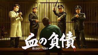 キリスト教映画「血の負債」中国における宗教迫害の実録 その8