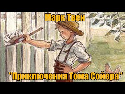 Марк твен приключения тома сойера мультфильм