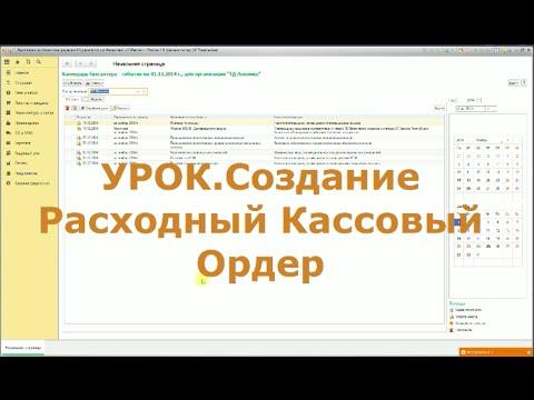Урок.Создание РКО 1С Бухгалтерия для Казахстана ред 3