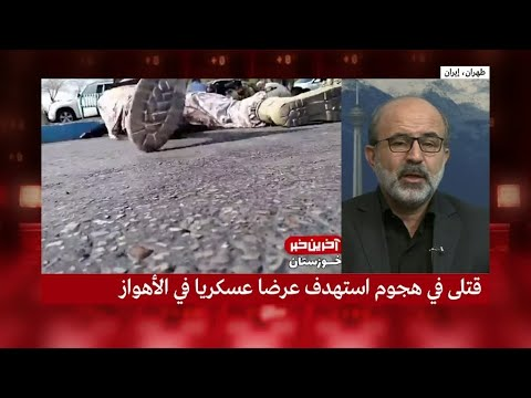 من يقف وراء تنفيذ هجوم الأهواز في إيران؟  - نشر قبل 1 ساعة