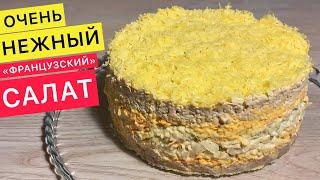 Необычный и очень нежный слоеный ФРАНЦУЗСКИЙ САЛАТ! (салаты рецепты на праздничный стол 2021)