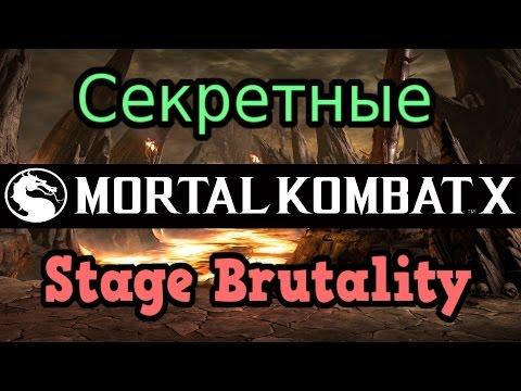 Mortal Kombat X ► Секретные Stage Brutality