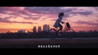 蘇運瑩 -《野子》【墊底辣妹】電影宣傳曲MV