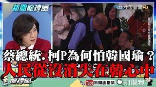 【精彩】蔡總統、柯P為何怕韓國瑜? 王育敏:人民從沒消失在韓心中