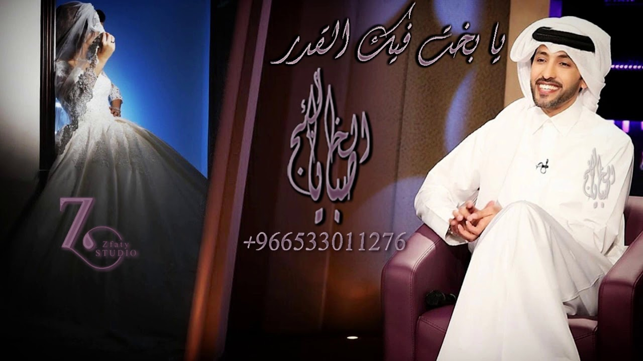 زفات 2021 يا بخت فيك القدر   فهد الكبيسي _ Fahad Al Kubaisi