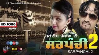 Kuldeep Randhawa | Sarpanchi 2 | Duet Song | latest Punjabi Song 2018 | KHP Films