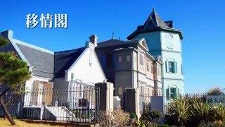 孫文記念館/移情閣【神戸 舞子公園】日本で唯一の孫文記念館