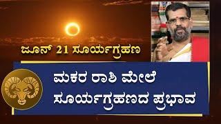 ಮಕರ ರಾಶಿ  ಮೇಲೆ ಸೂರ್ಯಗ್ರಹಣದ ಪ್ರಭಾವ |Makara Rashi|Capricorn|Solar Eclipse|Surya Grahan 21 June 2020