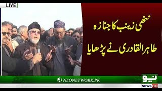 Funeral prayers of Zainab | Tahir ul qadri | #JusticeForZainab | Kasur