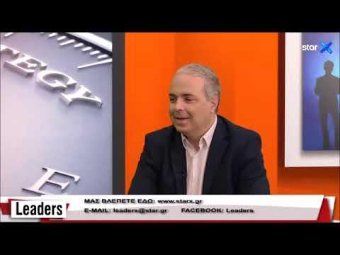 Συνέντευξη Ν. Λυγερού στον Ηλ. Παπανικολάου. Leaders, StarTV 21/10/2019