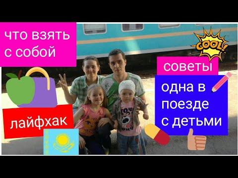 СОВЕТЫ в Поезд мои лайфхаки что взять с собой в дорогу одна в поезде с детьми путешествие