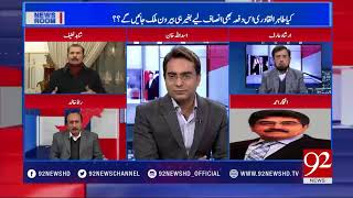 Will consult with party to make decision on resignation: Imran Khan - 17 January 2018 - 92NewsHDPlus
