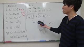 【整理する数学】漸化式③ 初級型もどき 整式バージョン thumbnail