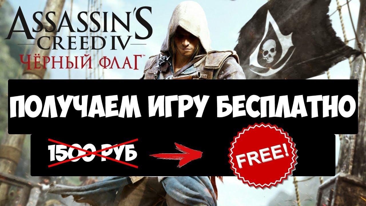 Скачать assassin's creed pirates 2. 9. 1 для android.