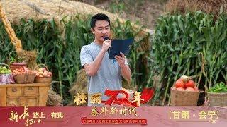 [壮丽70年 奋斗新时代]诗朗诵《故乡情》 朗诵:黄轩| CCTV综艺