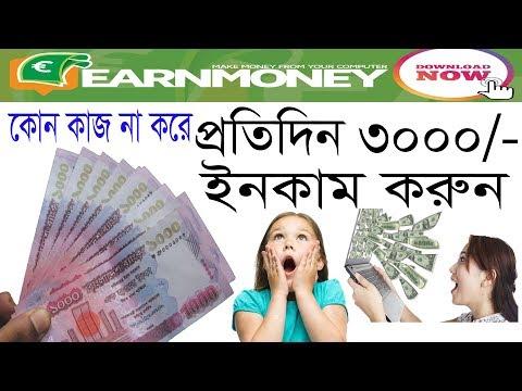 প্রতিদিন $35 ইনকাম করুন কাজ না করে – Earn Money Online Bangla Tutorial