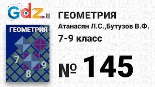 № 145- Геометрия 7-9 класс Атанасян