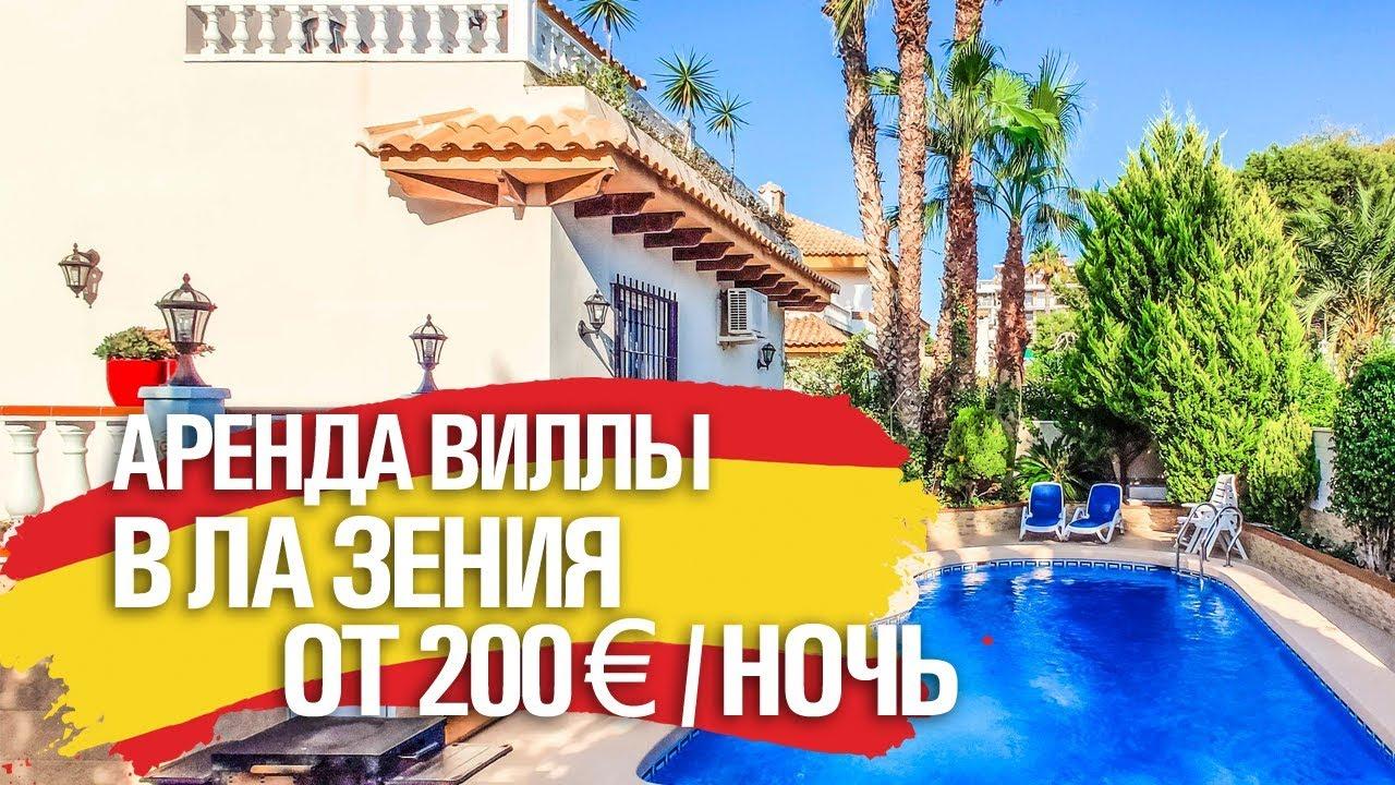 ВИЛЛА С БАССЕЙНОМ В АРЕНДУ ЛА ЗЕНИЯ / КОСТА БЛАНКА