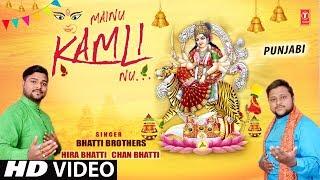 MAINU KAMLI NU I Punjabi Devi Bhajan I BHATTI BROTHERS (HIRA BHATTI, CHAN BHATTI),Full HD Video Song