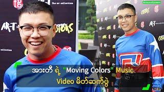 """အာတီ ရဲ႕ """"Moving Colors"""" Music Video မိတ္ဆက္"""