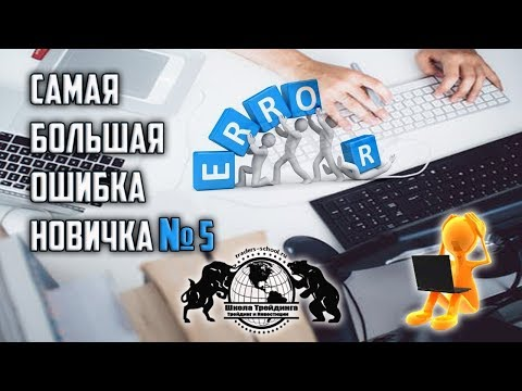 Бинарные Опционы - Самая большая ошибка новичка № 5