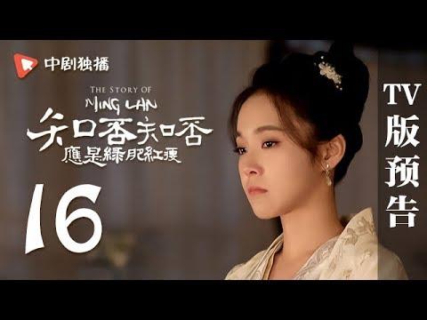 知否知否应是绿肥红瘦 第16集 TV版预告(赵丽颖、冯绍峰、朱一龙 领衔主演)
