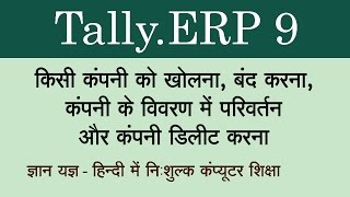 Tally.ERP 9 in Hindi ( Open, Shut, Alteration, Delete Company ) Part 15