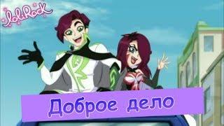 Лолирок-2сезон 2 эпизод(на русском)