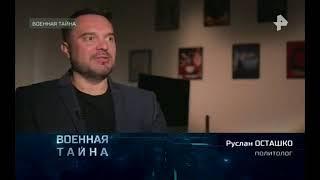 Военная тайна с Игорем прокопенко 28.10.17.год