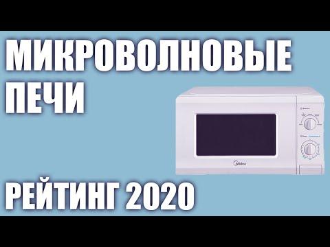 ТОП—7. Лучшие микроволновые печи 2020 года. Итоговый рейтинг!