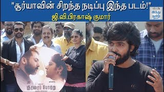 suriya-s-career-best-performance-g-v-prakash-kumar-speech-at-soorarai-pottru-song-release-event