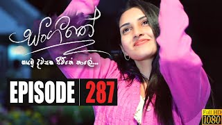Sangeethe | Episode 287 17th March 2020 Thumbnail