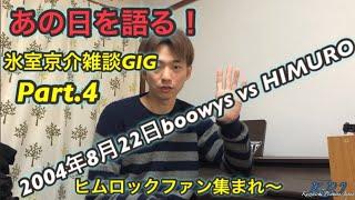 2004年8月22日、東京ドームにて行われた氷室京介boowys vs HIMUROのライ...