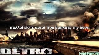 Detro - Pop Corn ( με στίχους )