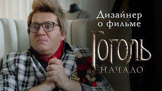Дизайнер о фильме «Гоголь. Начало»