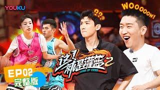 这!就是灌篮S2 EP02 韦德出题、神仙打架,全场又嗨爆了 Dunk of China
