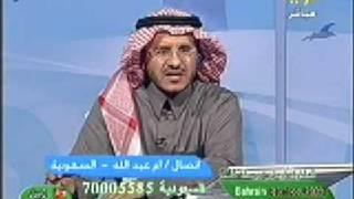 الدكتورفهد يفسر رؤيا أم عبدالله (الملك يعطيني فلوس)
