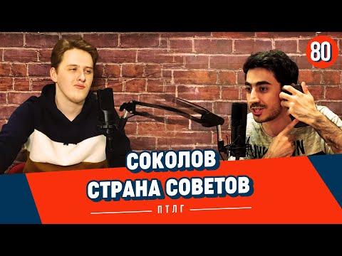 Профессор Соколов // Важные советы // Учитель фашист // Stand Up podcast Патология Юмора