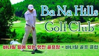 바나힐 밑에 있는 멋진 골프장- 바나힐 골프 클럽