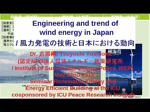 Re3build ICU (22.05.2015): 風力発電の技術と日本における動向, Dr. 吉岡剛, 認定NPO法人環境エネルギー政策研究所