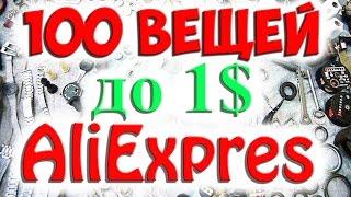 ТОП 100 ВЕЩЕЙ ДО 1$ ДОЛЛАРА из Китая с AliExpress