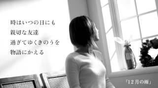 荒井由実 - 12月の雨(from「日本の恋と、ユーミンと。」)