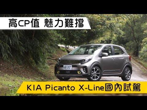 【試駕片】60萬內配好配滿 Picanto X-Line起步加速比你想的輕快 | 台灣蘋果日報