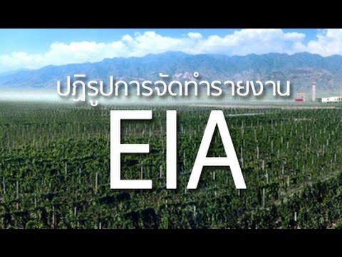 ปฏิรูปการจัดทำรายงาน EIA - Springnews