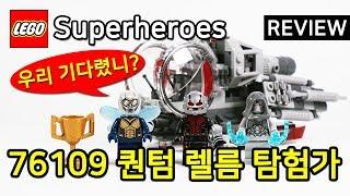 레고 슈퍼히어로즈 76109 앤트맨 퀀텀 렐름 탐험가(LEGO Superheroes Ant-Man Quantum Realm Explorers) - 리뷰_Review_레고매니아
