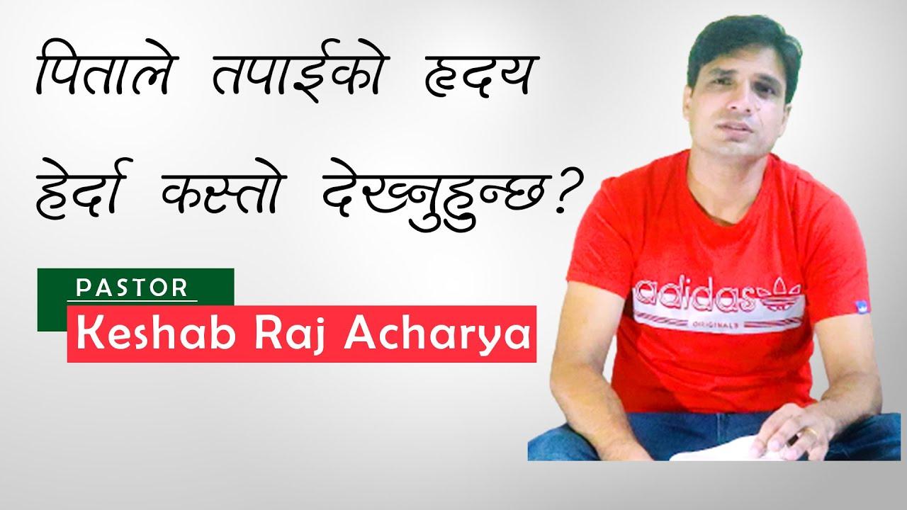 What God finds when He sees your heart-Keshab Acharya (Nepali Sermon)