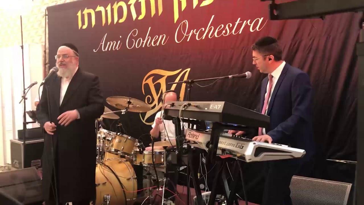שמרה נפשי - שלמה & עמי כהן | Shomro nafshi Shlome & Ami Cohen