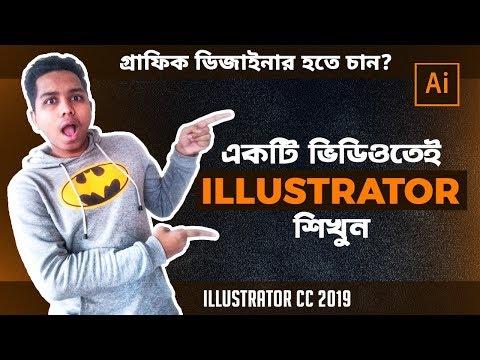 🔥Adobe Illustrator CC 2019 Bangla Tutorial   Graphic Design thumbnail