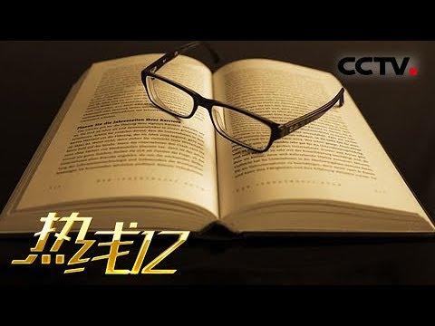《热线12》 20190424| CCTV社会与法